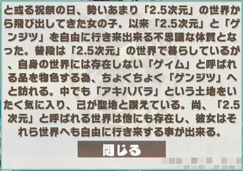 アクワイアちゃん_S