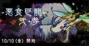 悪食巨龍 弐・参
