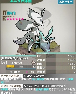 兵器β type-A進化