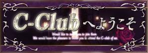 C-Clubへようこそ