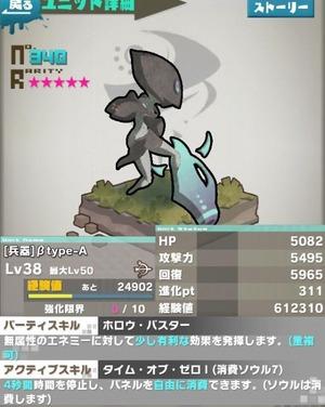 兵器β type-A