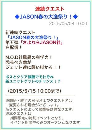 さよならJASON社_