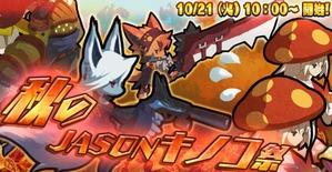 秋のJASONキノコ祭