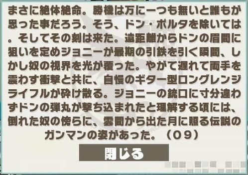 光ドン・ポルタ_S