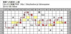 覚醒への道・改II_上級(適当ルート)