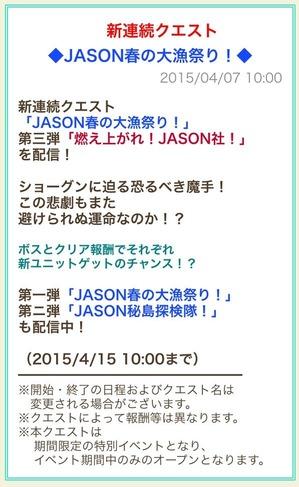 燃え上がれ!JASON社!