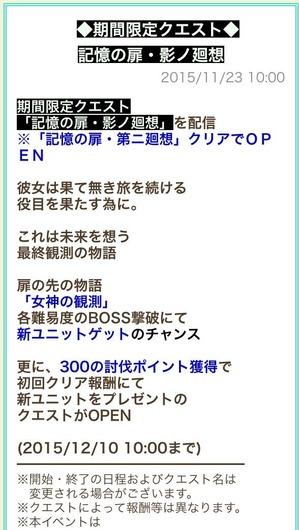 記憶の扉・影ノ廻想_