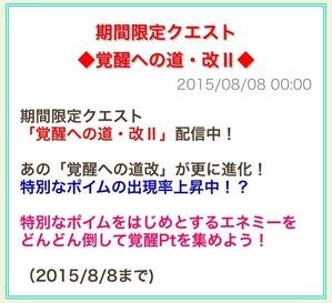覚醒への道・改II_