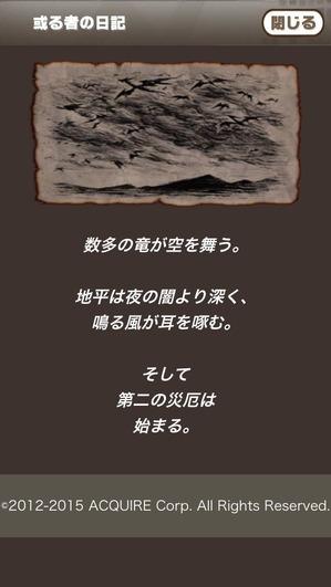 或る者の日記1