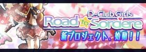 Road to Sorciere2