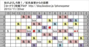 4-1虹色食堂からの依頼