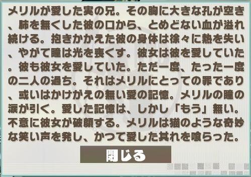 ★5メリル_S