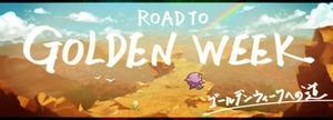 GWへの道