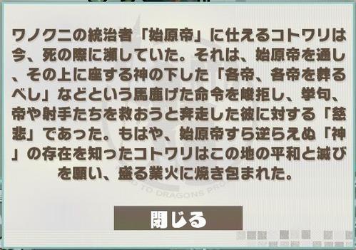 ★5コトワリ_S