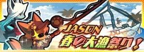 JASON春の大漁祭り