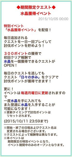 水晶獲得イベント_