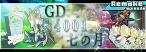 GD4001七の月