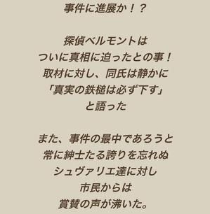 解決編日記2