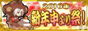 新年申より祭り!