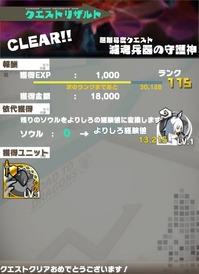 滅魂兵器の守護神ドロップ画面