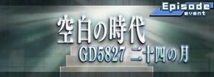 空白の時代 GD5827 二十四の月