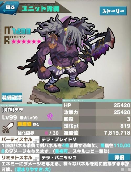 魔神テラMAX