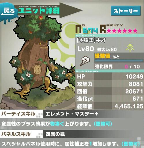 キオ進化MAX