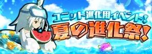 夏の進化祭!