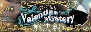 Valentine NMystery 解決編