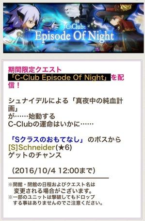 episode of night