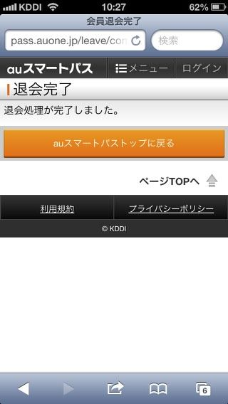 28b75b2047 au_smartpath_taikai_finish