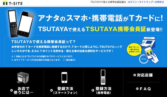 8aa471d2e1 □iPhoneが「TSUTAYA」の会員証に