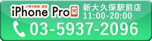 tel-shinokubo