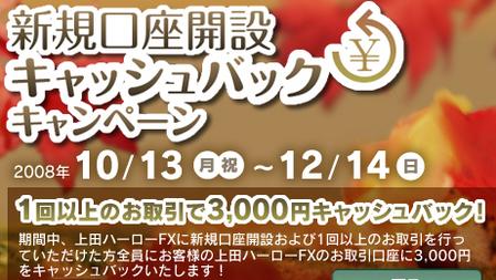 上田ハーローFX 口座開設プレゼントキャンペーン