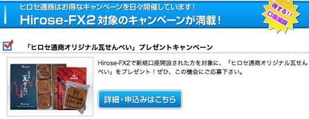 ヒロセ通商Hirose-FX2新規口座開設キャンペーン