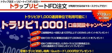 マネースクウェア・ジャパン M2Jダイレクト口座開設キャンペーン