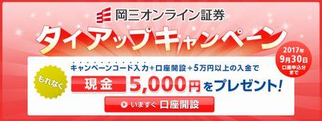岡三オンライン証券 キャンペーン 5000円プレゼント!