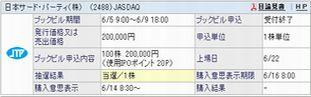 IPO:日本サード