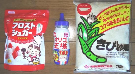株主優待:日新製糖
