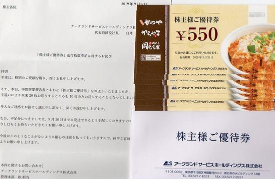 株主優待 アークランドサービスHD