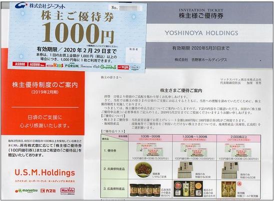 ジーフット U.S.M.HD  吉野家HD マックスバリュ西日本