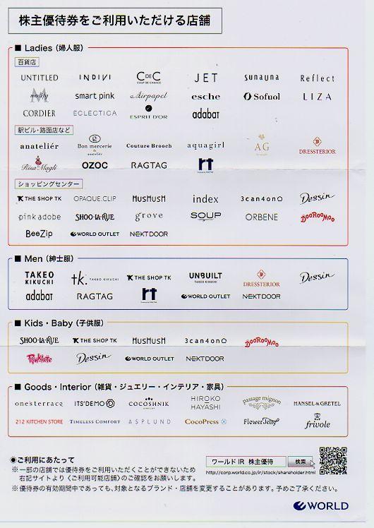 ワールド 株主優待 3