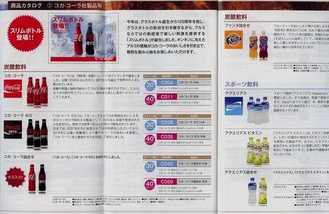 株主優待 優待品 コカコーラウエスト