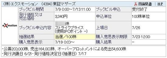 IPO エクスモーション