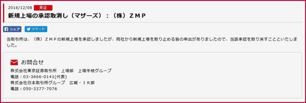 IPO ZMP