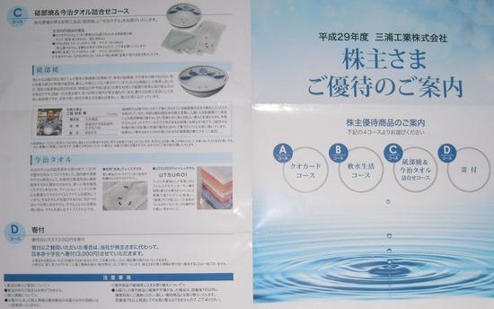株主優待:三浦工業