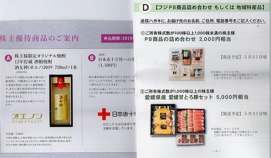 株主優待 フジ オエノンHD