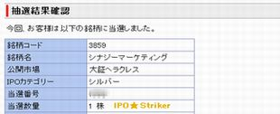 IPO:シナジーマーケティング当選 2