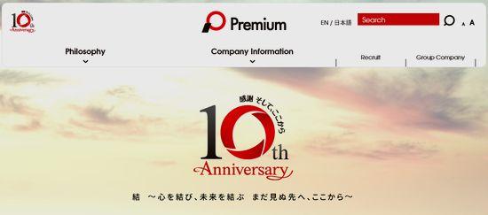 IPO プレミアムグループ