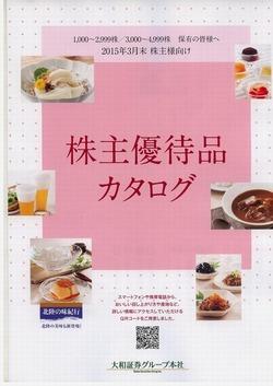 株主優待 大和証券グループ本社 8601